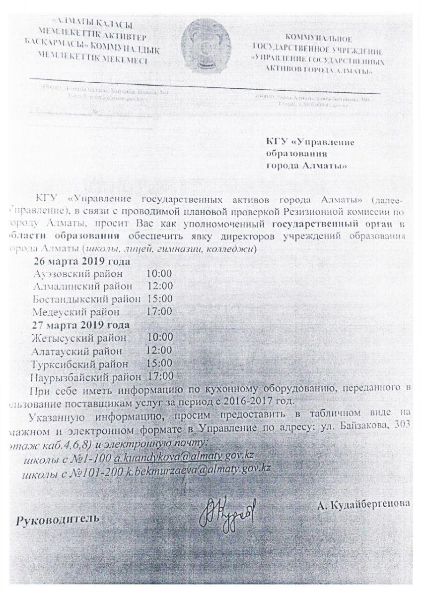 С арендаторов школьных столовых Алматы незаконно требуют 23 млн тенге 2